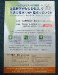 橋本和仁東京大学教授講演