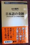 日本語の奇跡
