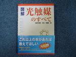 橋本教授の本