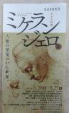 システィーナ礼拝堂500年祭記念ミケランジェロ展.JPG