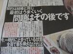 オシムの発言は、おもろい。しかし、日本は弱い。